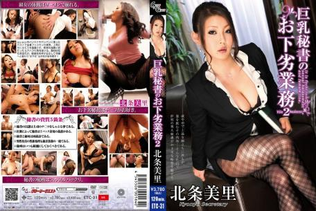 ETC-31 Misato Hojo Two Vile Business Of Your Big Tits Secretary