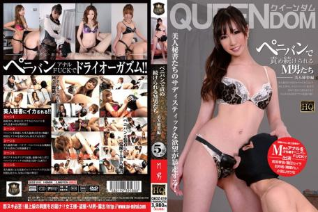 QEDZ-019 Beautiful Secretary M Hen Men Continues To Be Accused Of Strap-on Dildo