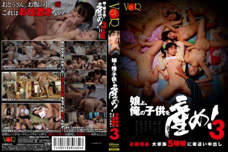 VANDR-010 Sleeping with My Daughter! Incest - Night Visits & Creampies For Five Sisters From An Extended Family 3