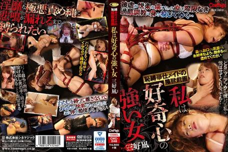CMC-248 The Ultimate Maid Service - I'm A Curious Girl Nagi Miyoshi
