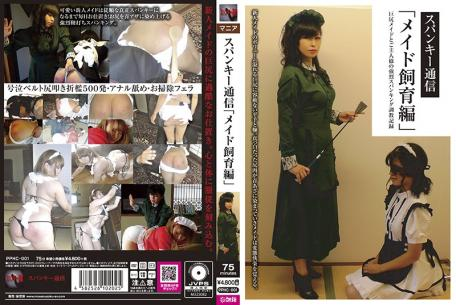 PPHC-001 Studio Spanky Communications/Daydreamers  Spank Report: Maid Training Edition Ai Sakaki Mayoi Yozakura