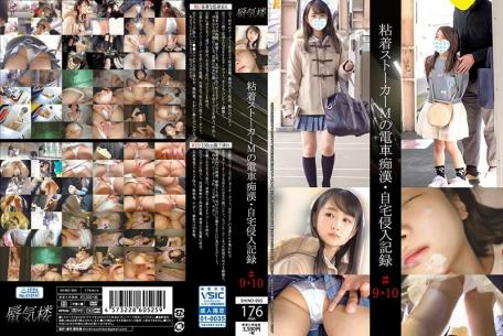 SHIND-005 Studio Shinkiro  The Records Of Stalker M Touching Girls On The Train And Following Them Home #9 10