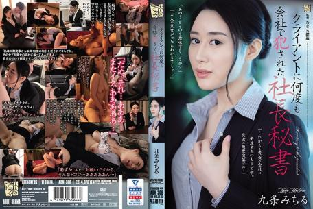 ADN-308 Studio Attackers  Secretary Gets Fucked By Client At The Office Over And Over Michiru Kujo