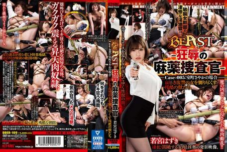 DBER-109 Studio BabyEntertainment  BeAST - The Insane Damning Of The Narcotics Investigation Squad - Case-005: The Case Of Sayaka Muromachi The Cruel Beasts Who Tease A Sadly Vengeful Woman Hazuki Wakamiya
