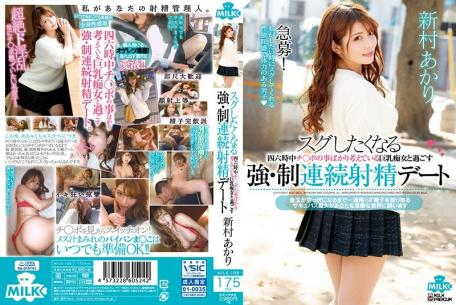 MILK-108 Studio MILK  She Wants To Fuck Immediately All Day Long, All She Thinks About Is Sex This Is How I Spent A Consecutively Ejaculating Date With A Big Tits Slut Akari Niimura