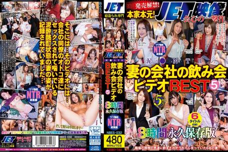 NBES-032 Studio JET Eizo  Finally, The Sales Embargo Has Been Lifted! The Original, Real Deal! A Fully Satisfying JET EIZO Presentation Shameful NTR A Best Hits Collection Of Wives At Office Parties 5 8 Hours Collector's Edition