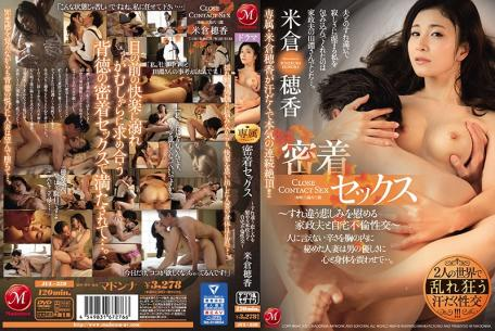 JUL-559 Studio MADONNA  Exclusive Honoka Yonekura Is Getting Sweaty And Seriously Non-Stop Cumming!! Hard And Tight Sex - A Manly Housekeeper Consoles A Woman Mourning Her Failing Marriage With At-Home Adultery Sex -