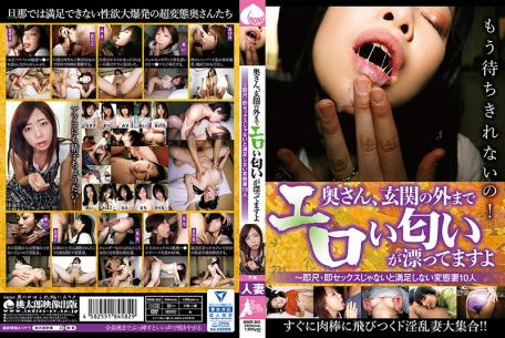 MMB-363 Studio Momotaro Eizo  Ma'am, I Can Smell Your Sexy Odor From Outside Your Front Door 10 Perverted Wives Who Aren't Satisfied Unless They Can Immediately Start Sucking And Fucking