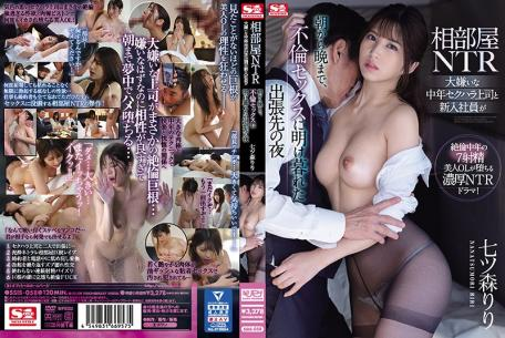 SSIS-058 Studio S1 NO.1 STYLE  Shared Room NTR This New Employee Hates Her Middle-Aged Boss, But Now, During Their Business Trip, She Engaged In Adultery Sex With Him From Morning Until Night Riri Nanatsumori