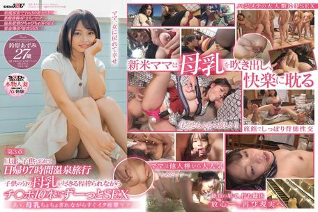 SDNM-280 Studio SOD Create  Aah, This Spasmic Hot Mama Is Immediately Cumming While Squirting Her Breast Milk Azumi Suzuhara 27 Years Old Chapter 3 She Abandoned Her Husband And C***d And Went For A 7-Hour One-Day Hot Spring Resort Vacation She Milked Out Enough Breast Milk To Feed A C***d While Cumming The Whole Time With These 10 Cocks