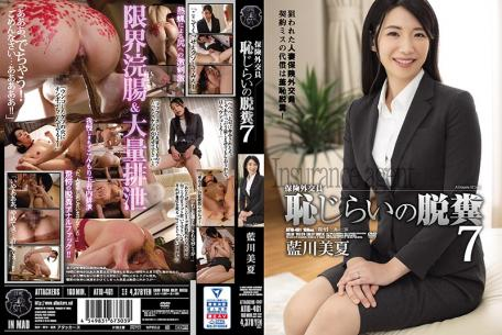 ATID-461 Studio Attackers  Insurance Agent Shameful Pooping 7 Minatsu Aikawa